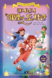간니닌니 마법의 도서관 1 - 피터 팬을 구하라!