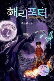 해리 포터 - 죽음의성물 1 [양장] (20주년 개정판)