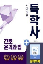간호 윤리와 법(독학사 4단계)(2020)