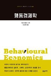 행동경제학 (교유서가 첫단추 시리즈 037)