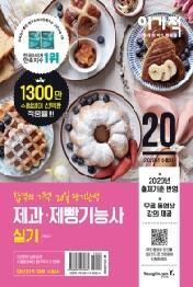 제과.제빵기능사 실기 기본서(2020)