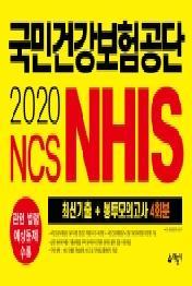 국민건강보험공단 NHIS 최신기출 + 봉투모의고사 4회(2020)
