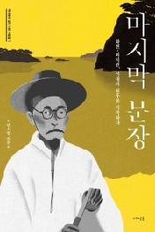 마지막 문장 - 황현.최치원, 시대의 최후를 기록하다 (역사에서 걸어 나온 사람들 1)