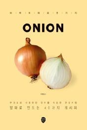 ONION : 양파로 만드는 40가지 레시피
