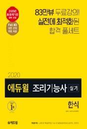 한식 조리기능사 실기(2020)