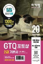 GTQ 포토샵 2급 기본서(2020)