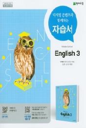 천재 중학 영어 중3 자습서(이재영)(2020)