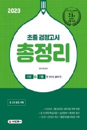 초졸 검정고시 총정리(2020)
