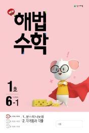 해법 초등 수학 6-1(1호)(2020)