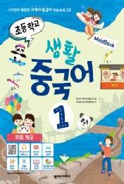 초등학교 생활 중국어 1 (메인북)