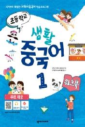 초등학교 생활 중국어 1 (워크북)
