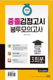 중졸 검정고시 봉투모의고사 3회분 (2020 시험대비)