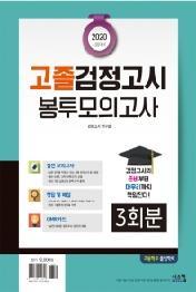 고졸 검정고시 봉투모의고사 3회분 (2020 시험대비)