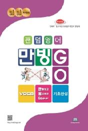 팬덤영어 만빙GO VOCA 기초완성