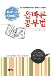 올바른 공부법