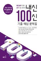 고등 영어2 내신 100신 기출 예상 문제집 능률(김성곤 외)(2020)