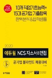 NCS 자소서&면접: 공기업 블라인드 채용대비(2020)