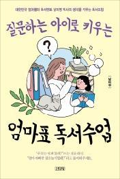 질문하는 아이로 키우는 엄마표 독서수업