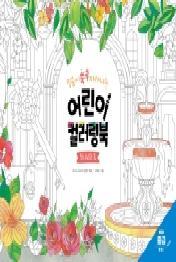 어린이 컬러링북 - 하나님의 집(중급)