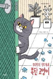 무지막지 막무가내 폭탄 고양이 (바우솔작은어린이 41)