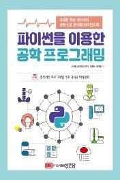파이썬을 이용한 공학 프로그래밍