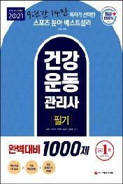 건강운동관리사 필기 완벽대비 1000제(2021)