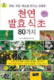 천연 발효 식초 80가지 - 약초 과일 채소로 만드는 신비한 (건강시리즈 5)