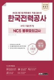 한국전력공사 사무/기술(전기) NCS 봉투모의고사(2021)