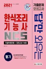 한식조리기능사 NCS 필기 기출문제+모의고사 14회(2021)