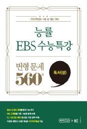 능률EBS수능특강 고등 독서(상) 변형 문제 560제(2021)(2022 수능대비)
