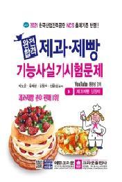 제과·제빵기능사 실기시험문제(2021)