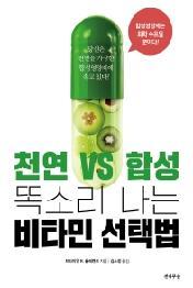 천연vs합성 똑소리나는 비타민 선택법