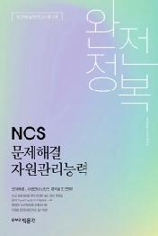 NCS 문제해결 자원관리능력