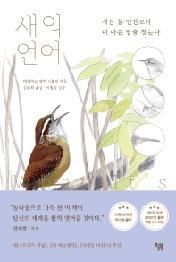 새의 언어