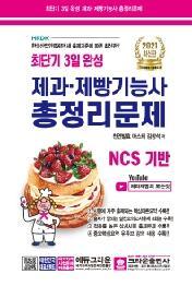 제과ㆍ제빵기능사 총정리문제(2021)