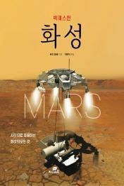 빅퀘스천 화성