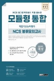 모듈형 통합 직업기초능력평가 NCS 봉투모의고사(2021)