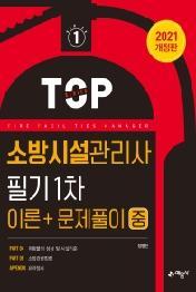 소방시설관리사 필기 1차 이론+문제풀이(중)(2021)