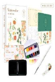 작고 예쁜 수채화: 올인원 박스 세트