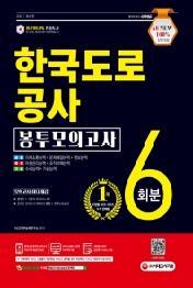 한국도로공사 NCS (행정직+기술직) 봉투모의고사 6회분(2021)