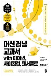 머신러닝교과서with파이썬,사이킷런,텐서플로-개정3판