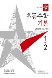 초등 수학 1-2 기본(2021)