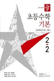 초등 수학 2-2 기본(2021)