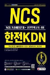 한전 KDN NCS 기출예상문제 + 실전모의고사 4회(2021)