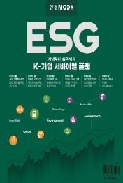 한경무크: ESG  K-기업 서바이벌 플랜