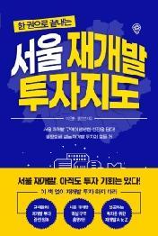 서울 재개발 투자지도