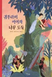 귀뚜라미 아이와 나무 도둑