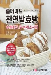 홈메이드 천연발효빵: 수제치즈 & 수제소시지