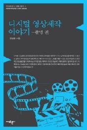 디지털 영상제작 이야기: 촬영 편