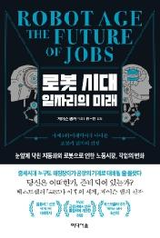 로봇 시대 일자리의 미래